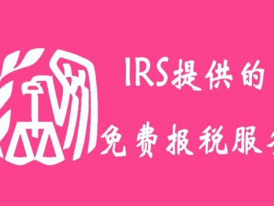 美国国税局IRS提供的免费报税服务整理