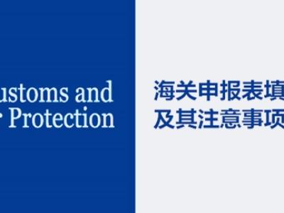美国海关入境申报表填写实例及注意事项